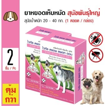 Vital Drop ยาหยดเห็บหมัด ยาหยอดกำจัดเห็บ สำหรับสุนัขพันธุ์ใหญ่น้ำหนักน้อยกว่า 20-40 กิโลกรัม (1 หลอด/ กล่อง) x 2 กล่อง