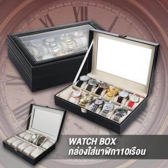 ราคา WaldoWatch Box กล่องนาฬิกา 10 เรือน ฝากระจก กล่องพลาสติกใส กล่องพลาสติก กล่องนาฬิกา นาฬิกาแบรนด์ สีดำ