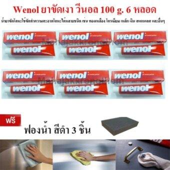 Wenol ยาขัดเงา วีนอล 100 g. 6 หลอด แถมฟองน้ำดำ 3 ชิ้น