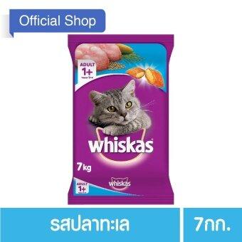 WHISKAS® Cat Food Dry Pockets Adult Ocean Fish Flavour วิสกัส®อาหารแมวชนิดแห้ง แบบเม็ด พ็อกเกต สูตรแมวโต รสปลาทะเล 7กก. 1 ถุง