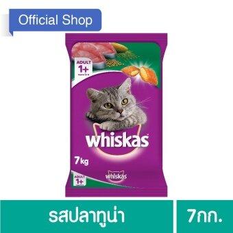WHISKAS® Cat Food Dry Pockets Adult Tuna Flavour วิสกัส®อาหารแมวชนิดแห้ง แบบเม็ด พ็อกเกต สูตรแมวโต รสปลาทูน่า 7กก. 1 ถุง