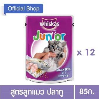 WHISKAS® Cat Food Wet Pouch Junior Mackerel วิสกัส®อาหารแมวชนิดเปียก แบบเพาช์ สูตรลูกแมว ปลาทู 85กรัม 12 ซอง