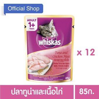 WHISKAS® Cat Food Wet Pouch Tuna and Chicken Meat วิสกัส®อาหารแมวชนิดเปียก แบบเพาช์ ปลาทูน่าและเนื้อไก่ 85กรัม 12 ซอง