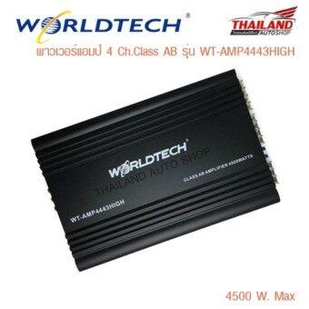 Worldtech พาวเวอร์แอมป์ 4 Ch.Class AB รุ่น WT-AMP4443HIGH