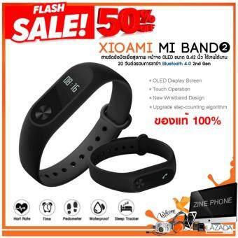 Xiaomi Mi Band 2 / นาฬิกาสายรัดข้อมือ วัดการออกกำลังกาย / สีดำ / ของแท้ 100% / Xiaomi Mi Band ราคาถูก : by zine phone (สั่งปุ๊ป แพคปั๊บ ใส่ใจคุณภาพ)