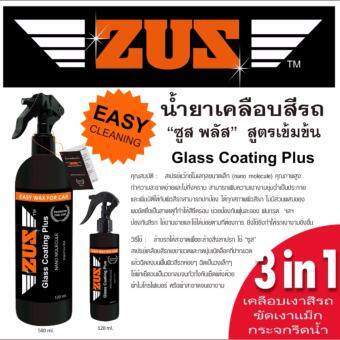 ZUS น้ำยาเคลือบสีรถ สูตรเข้มข้น 3 IN 1 120 ml.