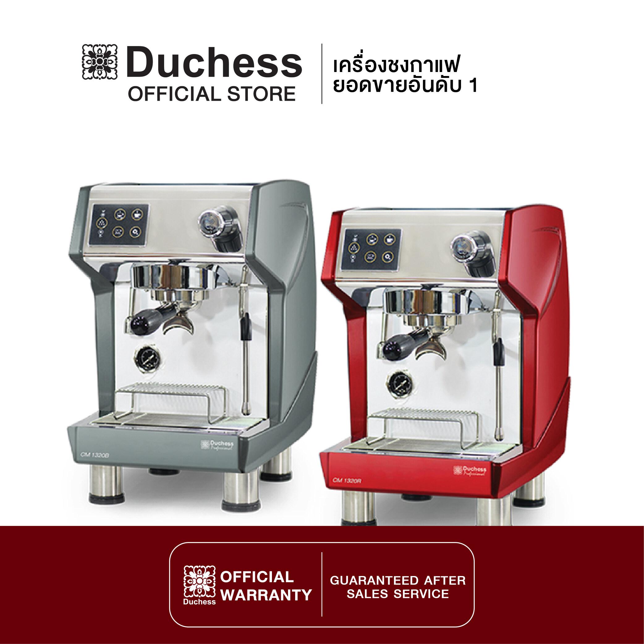 Duchess CM1320 - เครื่องชงกาแฟสด มี 2สี ให้เลือก (สีดำ/สีแดง)  แถมฟรี!! ก้านชง+ช้อนตักกาแฟ (รับประกันเครื่อง 1 ปี)