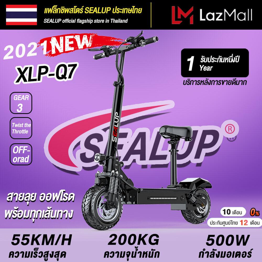 SEALUP XLP-Q7 กันน้ำ สกูตเตอร์ไฟฟ้าคันใหญ่พับได้ รับน้ำหนักเด็ก ผู้ใหญ่ สกู๊ตเตอร์พับเก็บได้ จักรยานไฟฟ้าสำหรับผู้ใหญ่ มอเตอร์ไซค์ไฟฟ้า น้ำหนักเบา สกู๊ตเตอร์ รถสกู๊ตเตอร์ไฟฟ้า สามารถพับเก็บได้ พกพาไปได้ทุกที่ รุ่นออฟโรด  แบตเตอรี่ลิเธียม ให้ของขวัญฟรี