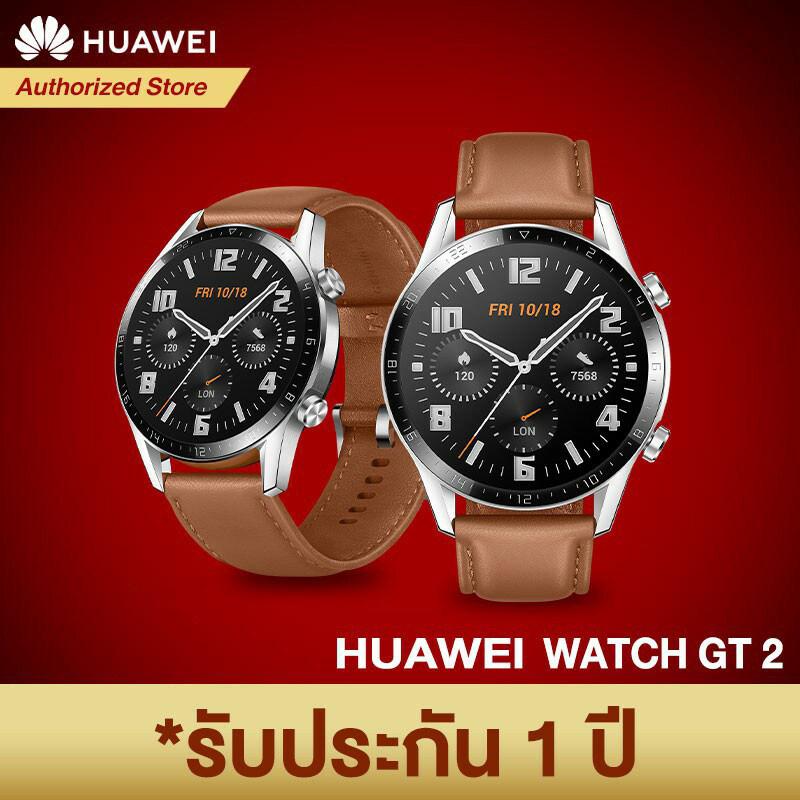 [รับประกัน 1 ปีเต็ม] HUAWEI Watch GT 2 รุ่น 46mm ( Smart Watch สมาร์ทวอทช์ นาฬิกาสมาทวอช )