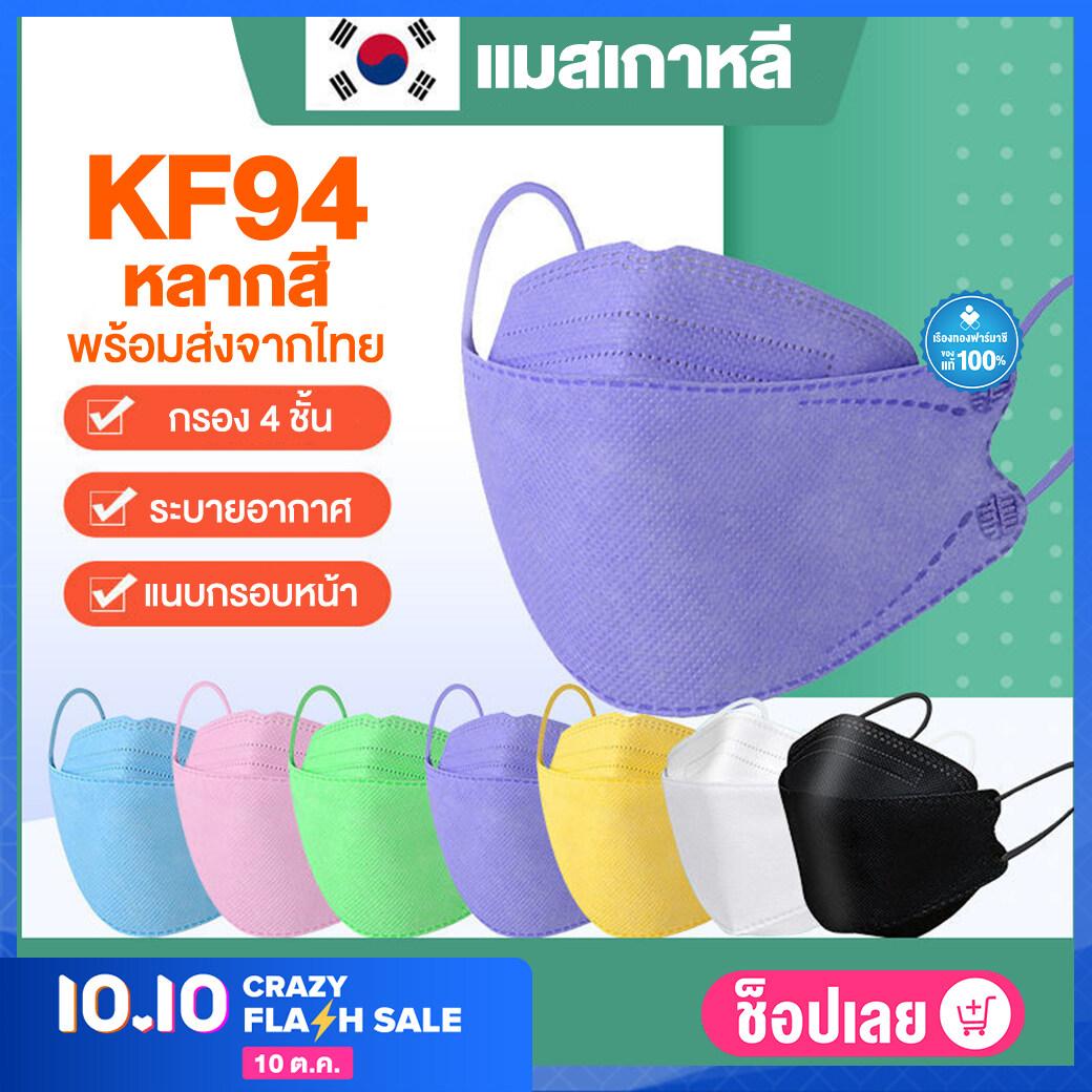 แมสเกาหลี แมสสี **ราคาพิเศษ**  หน้ากาก KF94 แมส แพ็ค10ชิ้น  หน้ากากเกาหลีkf94  แมสปิดปาก หน้ากากอนามัย  เกาหลี mask  แมสปิดปาก  เมสเกาหลี