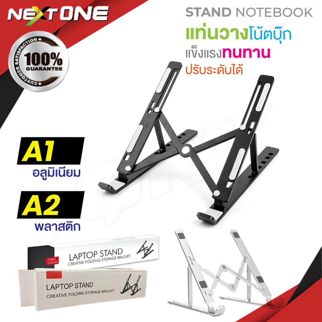 STAND NOTEBOOK แท่นวางโน๊ตบุ๊ค รุ่น A1 / A2 ขาตั้งแล็ปท็อป ที่รองโน๊ตบุ๊ค มีทั้งอลูมินัมอัลลอย และ พลาสติก แข็งแรง ทนทาน Nextone