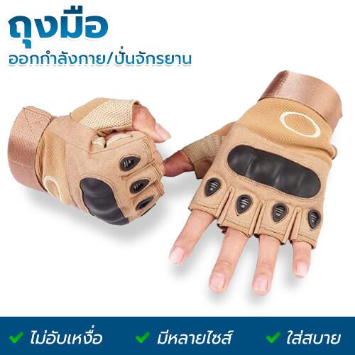 ถุงมือปั่นจักรยาน ถุงมือฟิตเนส ถุงมือปั่นจักรยานแบบสั้นตัดนิ้ว กันลื่นเหงื่อ ถุงมือออกกำลังกาย