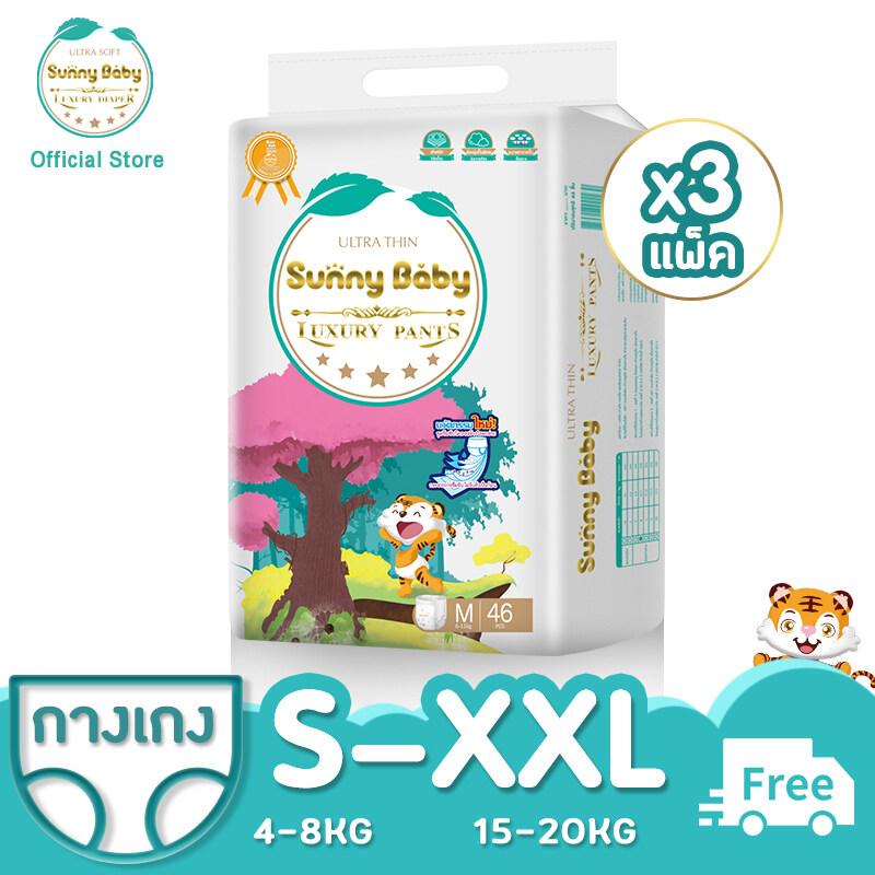 Sunny Baby Luxury PANTS (3 Packs) Size S-XXL ซันนี่เบบี้ ผ้าอ้อม ผ้าอ้อมเด็ก ผ้าอ้อมสำเร็จรูป แพมเพิส สบายและอ่อนนุ่ม ผ้าอ้อมเด็กสำเร็จรูป?3แพ็ค?