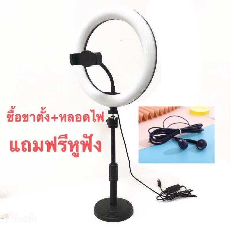 MAX Shop ไฟแต่งหน้า ไฟวงแหวน ไฟสตูดิโอ ไฟLED ไฟถ่ายรูป26cm ดำขาตั้ง+หลอดLED26cm( แถมฟรีหูฟัง)