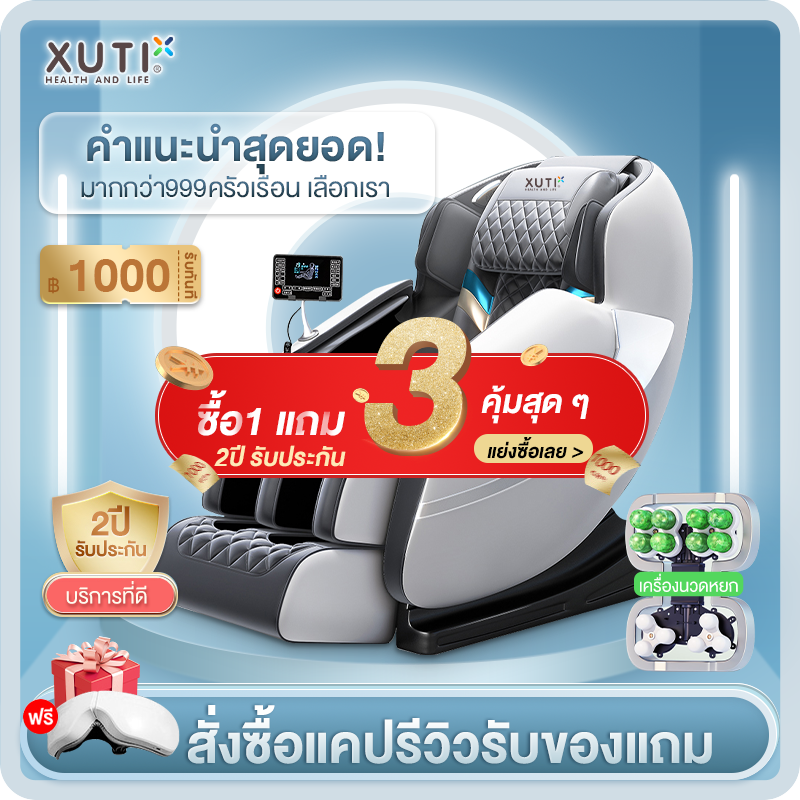 XUTI เก้าอี้นวด รุ่นXTAM9 เก้าอี้นวดไฟฟ้า นวดตัวแบบมัลติฟังก์ชั่น  นวดตัวนวดอัตโนมั  ติแคปซูลหรูหรา รีโมตภาษาไทย หยกนวดเคลื่อนไหว ส่งฟรี