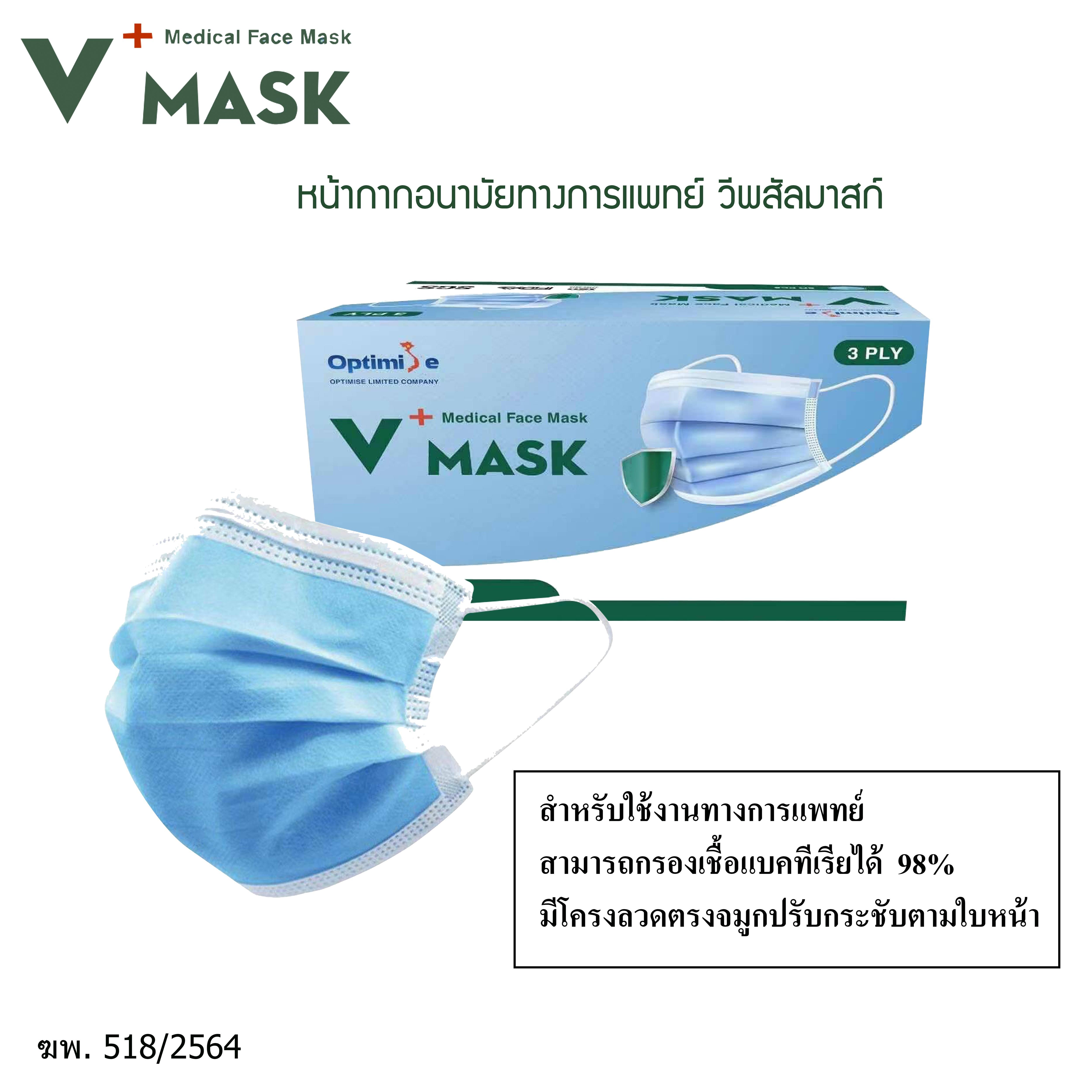 V+ MASK หน้ากากอนามัยทางการแพทย์  วีพลัสมาสก์   หน้ากากอนามัย  หน้ากาก  แมสก์