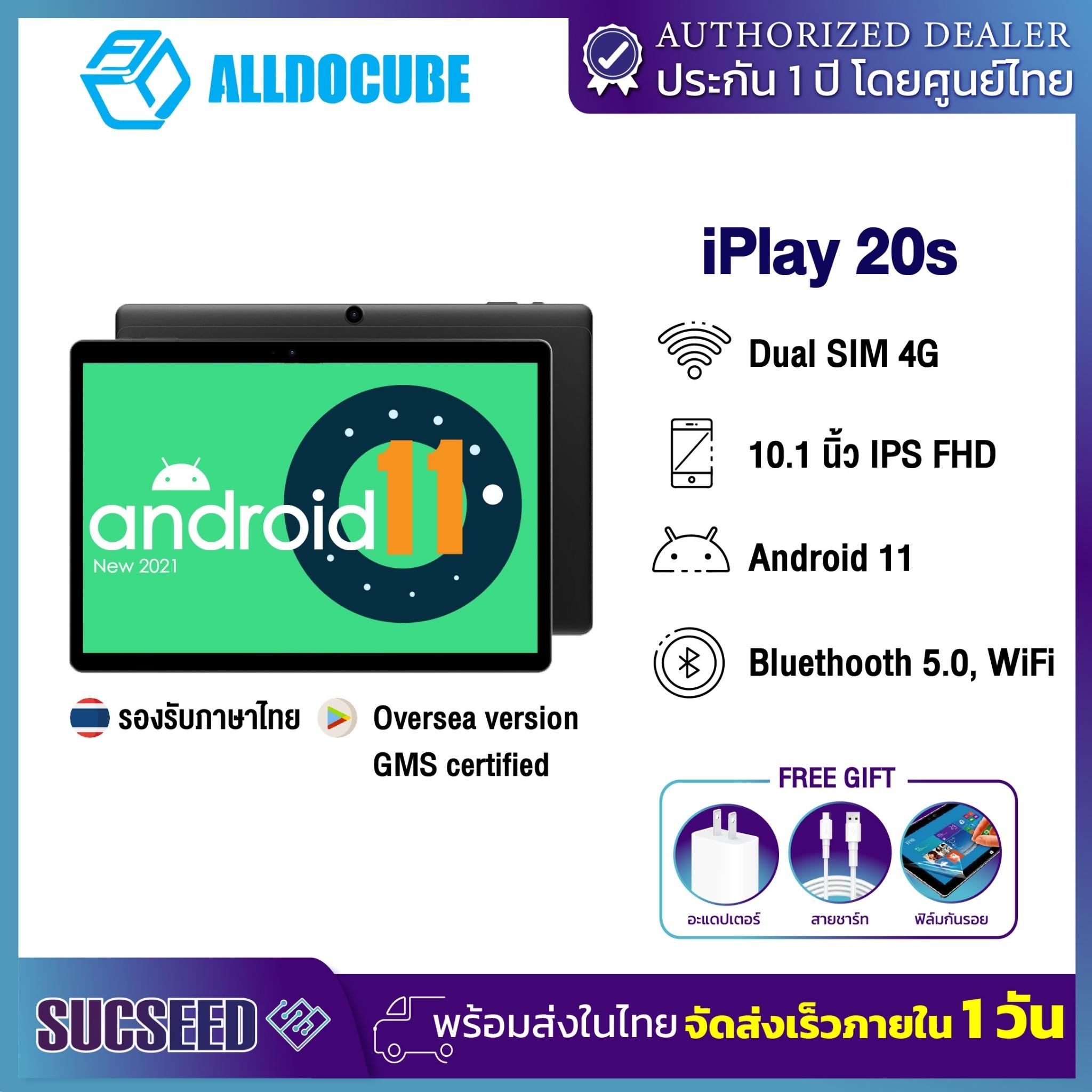 (NEW) พร้อมส่ง รุ่นใหม่ Alldocube iPlay 20S จอ 10.1 นิ้ว ใส่ซิม โทรได้ รองรับ 4G LTE Octa Core RAM 4GB ROM 64GB Android11 GPS Wifi2.4/5GHZ  ออกบิลใบกำกับภาษีได้/ประกันศูนย์ไทย 1ปี
