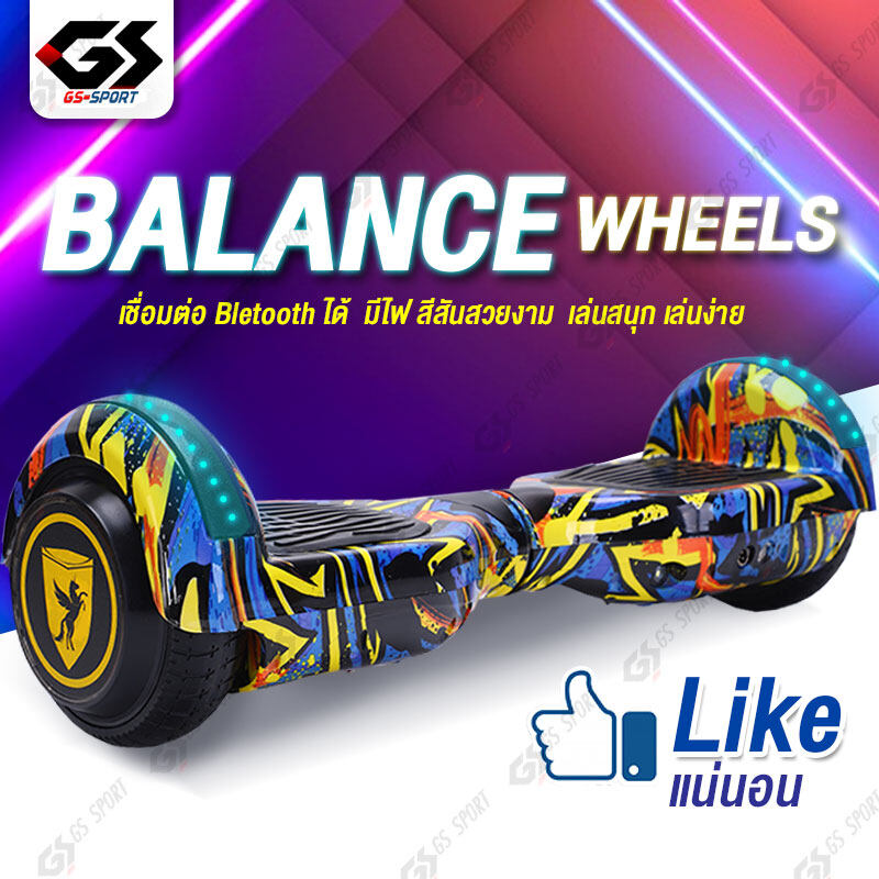 Mini Segway มินิ เซกเวย์ ฮาฟเวอร์บอร์ด 6.5 Hoverboard สมาร์ท บาลานซ์ วิลล์ สกู๊ตเตอร์ไฟฟ้า รถยืนไฟฟ้า 2 ล้อ มีไฟ LED และลำโพงบลูทูธสำหรับฟังเพลง Smart Balance Wheel GS SPORT