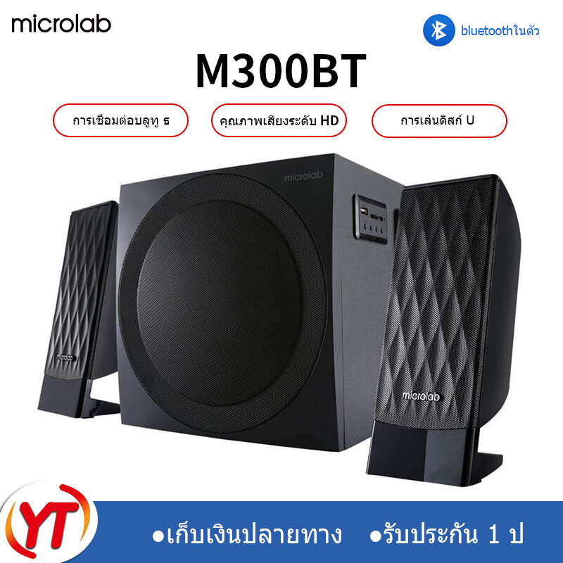 Microlab ลำโพงเบสหนัก ๆ ,ลำโพงบลูทู ธ , ลำโพงคอมพิวเตอ , ลำโพง 2.1, ซับวูฟเฟอร์, สามารถเชื่อมต่อกับทีวี / คอมพิวเตอร์ / โทรศัพท์มือถือ /?พร้อมส่ง!