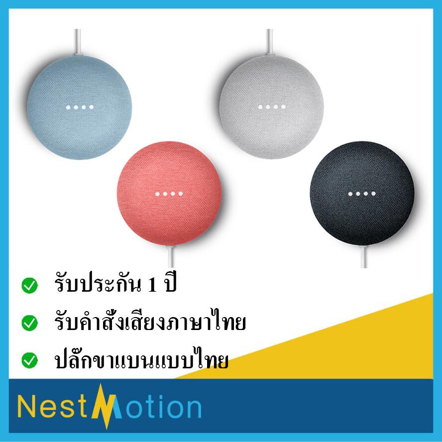 Google Nest Mini (Google Home mini 2) Smart Speaker รุ่นใหม่ล่าสุด จาก Google พูดเสียงภาษาไทยได้ครับ