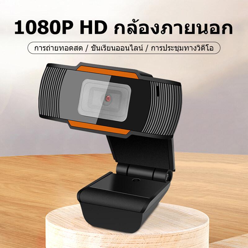 กล้องคอมพิวเตอร์ กล้องพร้อมสายต่อ usb กล้องวิดีโอการประชุม โฟกัสแบบแมนนวลเลนส์หมุนฟรีไมโครโฟนลดตัดรบกวนในตัว พอร์ต USB รองรับปลั๊กแอนด์เพลย์ไม่จำเป็นต้องใช้ไดรเวอร์ซึ่งสะดวกมาก ความละเอียด 1080P ความคมชัดสูงบนหน้าจอขนาดใหญ่