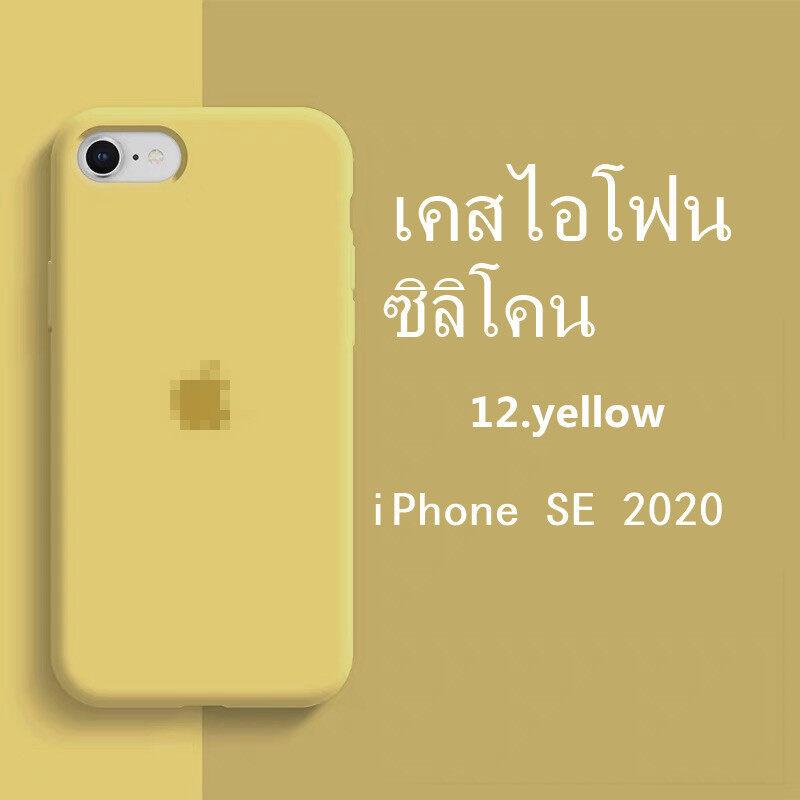 ?เคสไอโฟนใหม่?apple iphone SE 2020 case เคสโทรศัพท์ซิลิโคน ซิลิโคน,สามารถลบรอยเปื้อนของสีได apple iphone 9 SE NEW