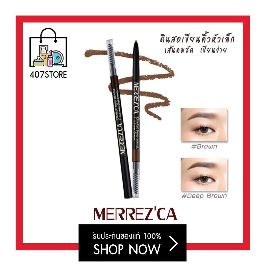Merrez'ca Perfect Brow Pencil 1.5mm Merrezca Slim Brow ดินสอเขียนคิ้ว เมอเรสก้า สลิม บราวน์ 1.5 mm. ไม่ไหลเยิ้ม กันน้ำ เขียนง่าย ติดทนยาวนาน