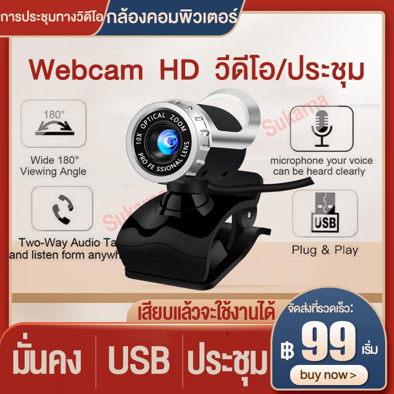 【จัดส่งออกจากรุงเทพ】กล้องเว็ปแคม กล้องเครือข่าย รับประกัน 3 ปี Webcam กล้องHDคอมพิวเตอร์ เว็บแคม คืนวิสัยทัศน์ HD TV การเรียนการสอนออนไลน์ กล้องเว็บคอมพิวเตอร์