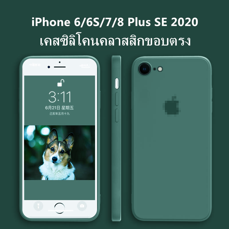 ?เคสใช้สำหรับไอโฟน?เคสซิลิโคนคลาสสิกขอบตรง ใช้สำหรับ iphone 12 6 6S 7 8 Plus 6P 6 7 8 + SE 2020 X XR XS Max case สามารถลบรอยเปื้อนของสีได เคสไอโฟน นุ่มลื่น