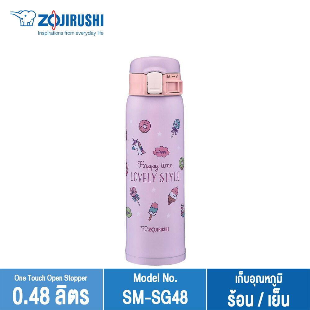 Zojirushi Mugs/ กระติกน้ำสูญญากาศเก็บความร้อน/เย็น 0.48 ลิตร รุ่น SM-SG48 VZ