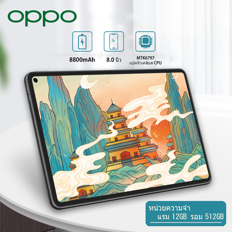 แท็บเล็ตแอนดรอยด์ราคาถูกๆ OPPO Tablet Andriod RAM12G ROM512G แท็บเล็ต 12+512gb แท็บเล็ต LTE/Wifi จอFull HD แทบเล็ตราคาถูก เสียงคุณภาพ มีการรับประกันสินค้า Wifi ไอเเพ็ด หน้าจอ 8นิ้ว ความจุแบตเตอรี่ 8800 mAh แท็บเล็ตถูกๆ ไอแพดราคาถูก