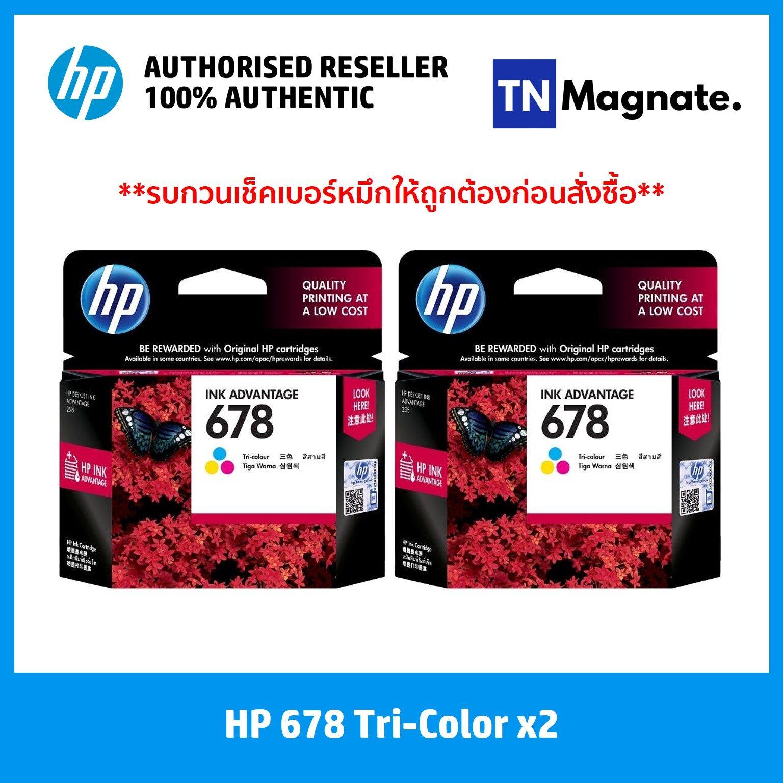[หมึกพิมพ์อิงค์เจ็ท] Set ตลับหมึกพิมพ์ HP 678 สุดคุ้ม (SET1 : 678BK x2 /SET2 : 678CO x2 /SET3 : 678BK+678CO)