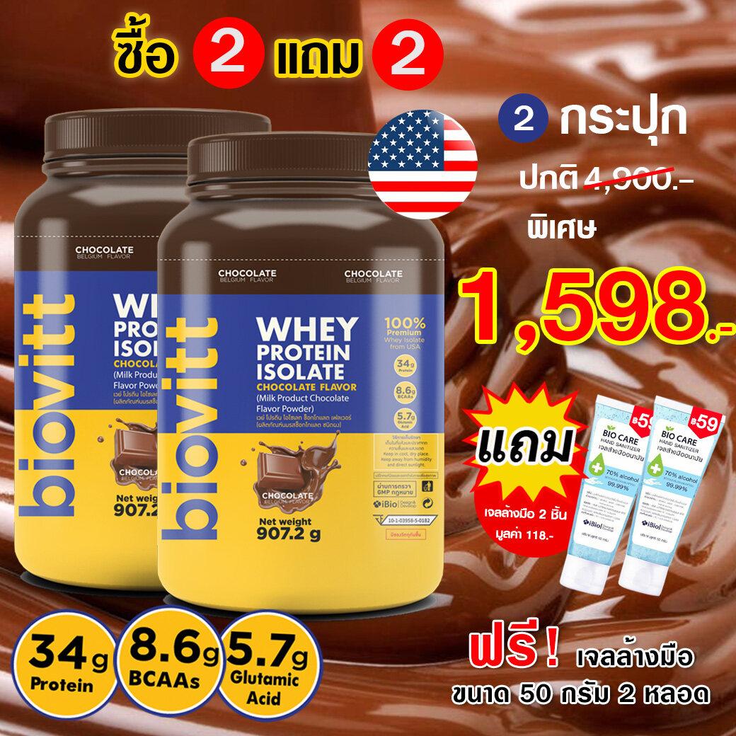 (แพ็ค 2 กระปุก ฟรี!! เจล2) Biovitt Whey Protein Isolate Chocolate ไบโอวิต เวย์โปรตีน ไอโซเลท รสช็อกโกแลต ขนาด 907.2g