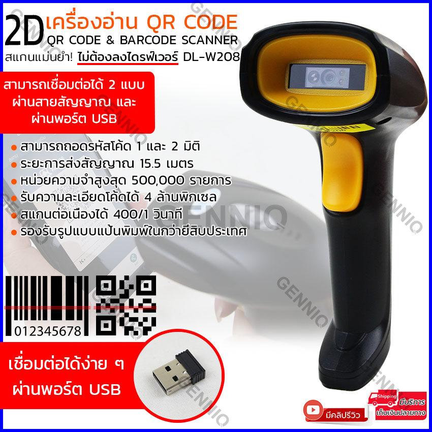 เครื่องอ่านQRcode + Barcode Scanner Bluetooth (ใช้กับมือถือได้) /ผ่านพอร์ตUSB (Wireless) /หรือผ่านสายUSB รวดเร็วแม่นยํา มีรับประกัน รุ่น DL-B208/DL-W208/DL-X208