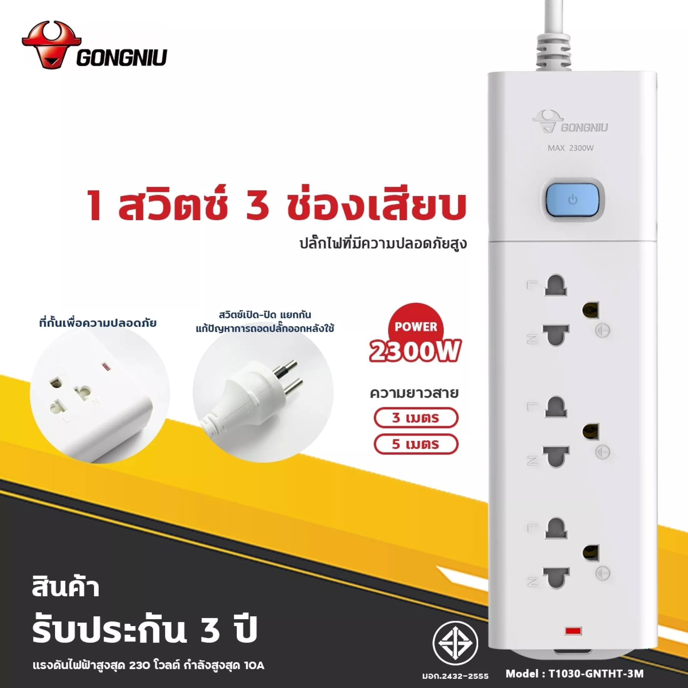 ปลั๊กไฟ GONGNIU มี 3-6ช่อง 2USB กำลังสูงสุด 2300-4000W ปลั๊กไฟ 3 ตา สายไฟยาว 3/5 เมตร มาตรฐาน มอก วัสดุทนไฟ750องศา รับประกันนาน 3 ปี ปลั๊กไฟมาตรฐา