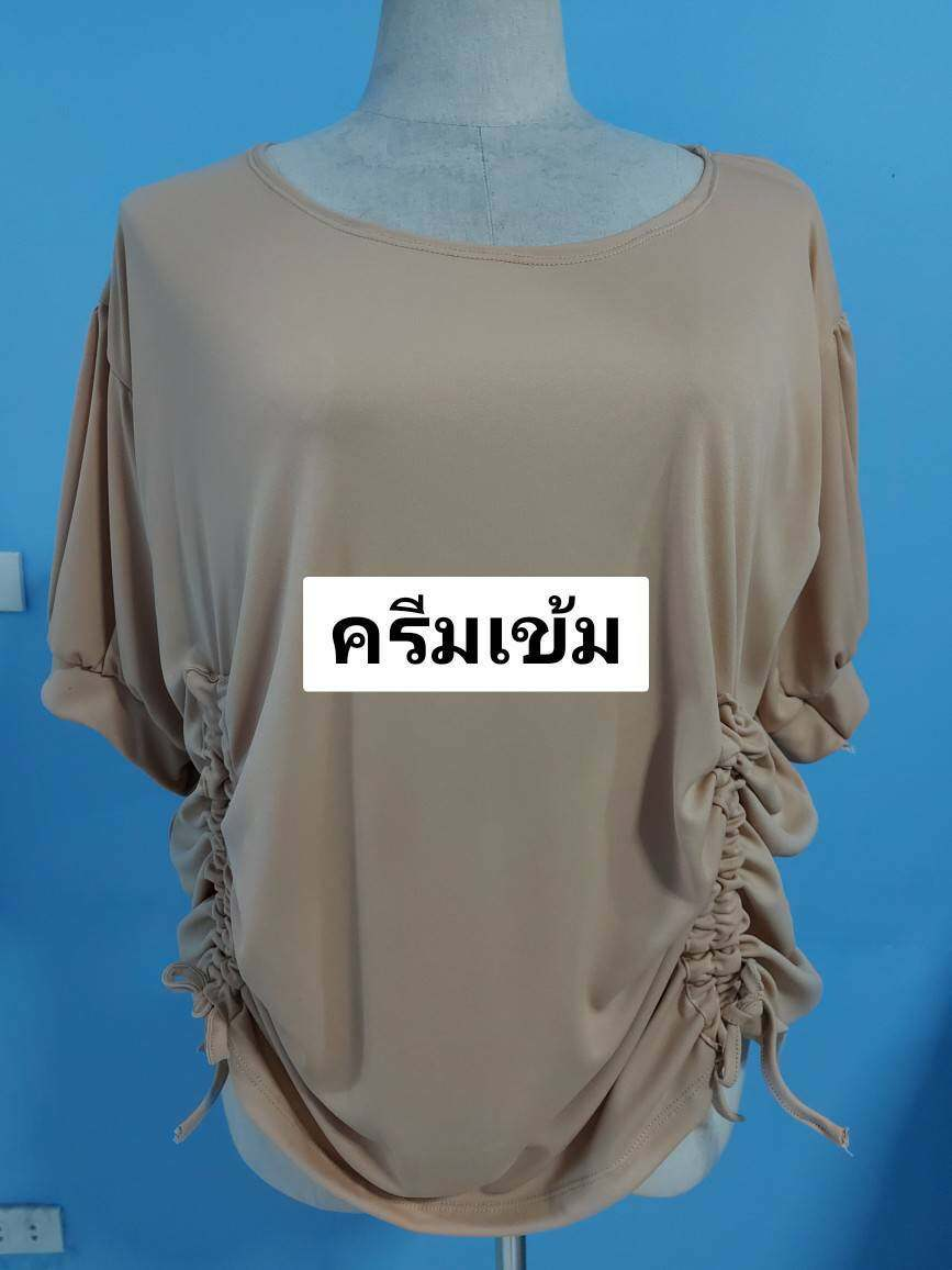 เสื้อยืดรูดข้างไซส์ใหญ่คนอ้วน อก50-70 รอบตัวไม่เกิน70 สาวอวบสาวอ้วน ผ้านิ่มใส่สบาย
