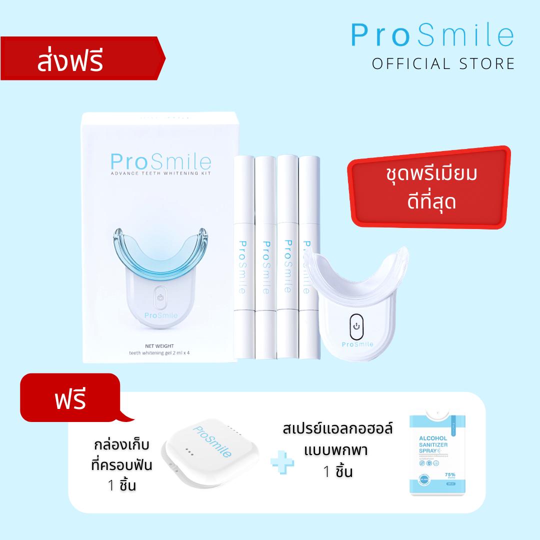 [ส่งฟรี] ฟอกฟันขาว ชุดใหญ่ อุปกรณ์ครบ ProSmile Advance Teeth Whitening ดีกว่าเดิม ใช้ง่ายกว่าเดิม ด้วยเจลฟอกฟันขาวสูตรเข้มข้นถึง 4 หลอด
