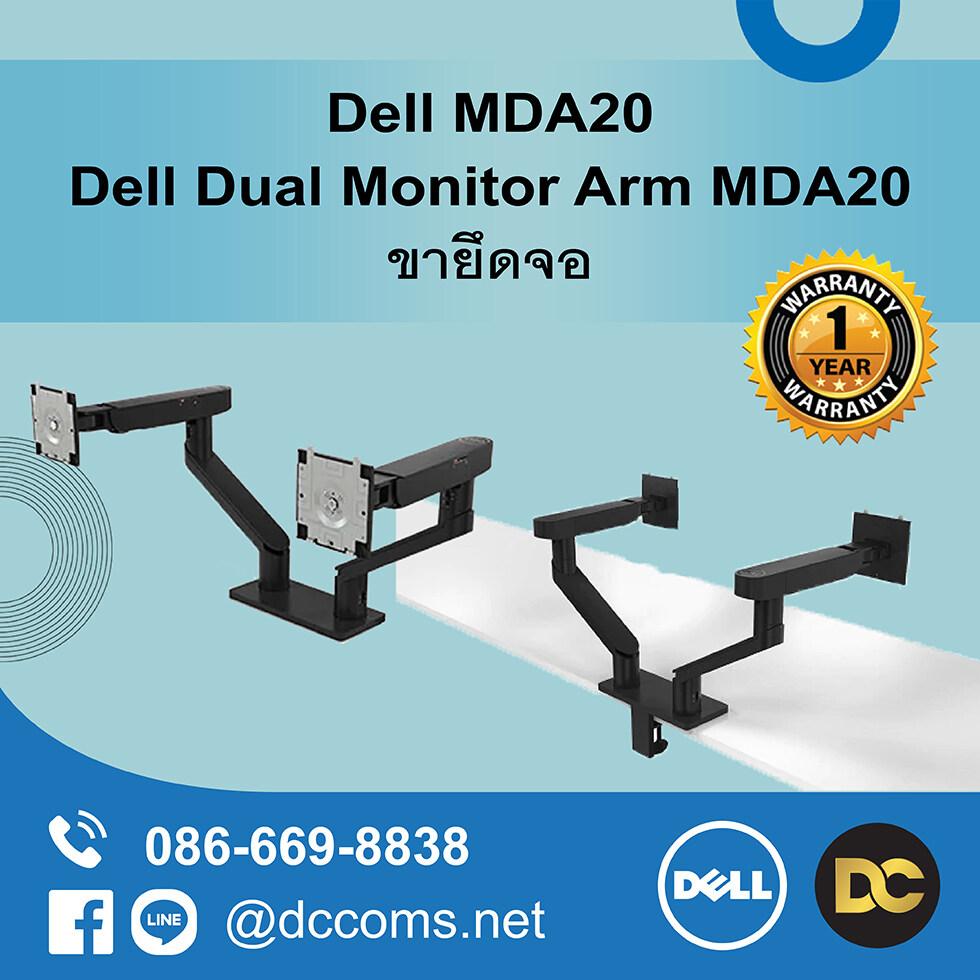 Dell Dual Monitor Arm MDA20