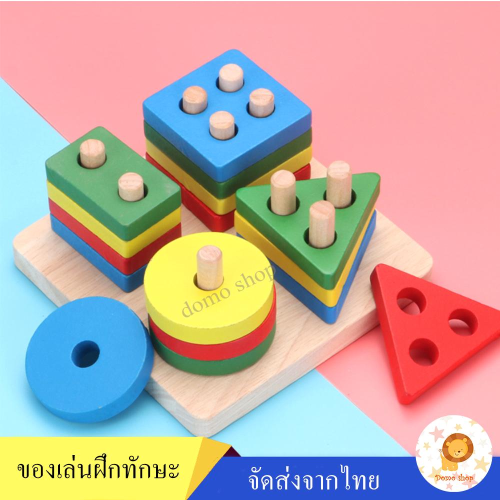 DOMO SHOP[ส่งจากไทย] ของเล่นไม้ 4 หลัก เสริมทักษะการแยกรูปทรง เสริมพัฒนาการด้าน IQ/EQ วัสดุทำด้วยไม้ คุณภาพดี ขอบเนียนไม่คม ปลอดสารพิษ สำหรับเด็ก 2 ปีขึ้นไป DIY เด็กของเล่นเพื่อการศึกษา