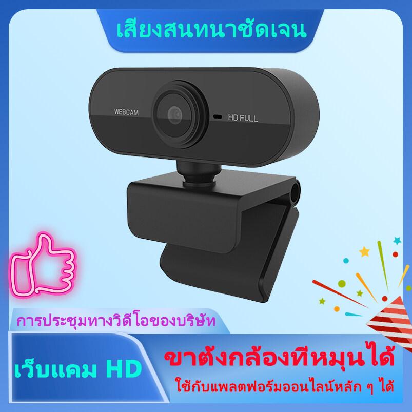 กล้องเว็บแคม ชัด! เว็บแคม1080Pเว็บแคมHDสำหรับPCการประชุมทางไกลผ่านจอภาพออนไลน์การสอนLive Broadcastกล้องเว็บแคมสำหรับคอมพิวเตอร์แล็ปท็อป720P/480P