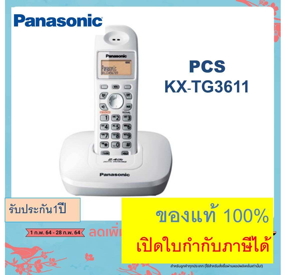 ส่งฟรี-KX-TG3611BX สีดำ/เงิน Panasonic โทรศัพท์ไร้สาย 2.4GHz ราคาถูกมาก โทรศัพ์ท์บ้าน ออฟฟิศ สำนักงาน โรงแรม