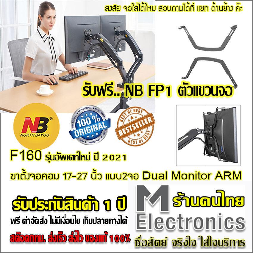 Dual LCD ARM NB F160 Gas Strut Desktop Dual Screen LCD , Monitor Arm , LED Monitor Stand , LCD Stand, LED Monitor Stand ขาตั้งจอคอม 2จอ ,ขาแขวนจอ มอนิเตอร์lcd ,led แบบ 2 จอ แบบตั้งโต๊ะ รองรับจอ 17 -27