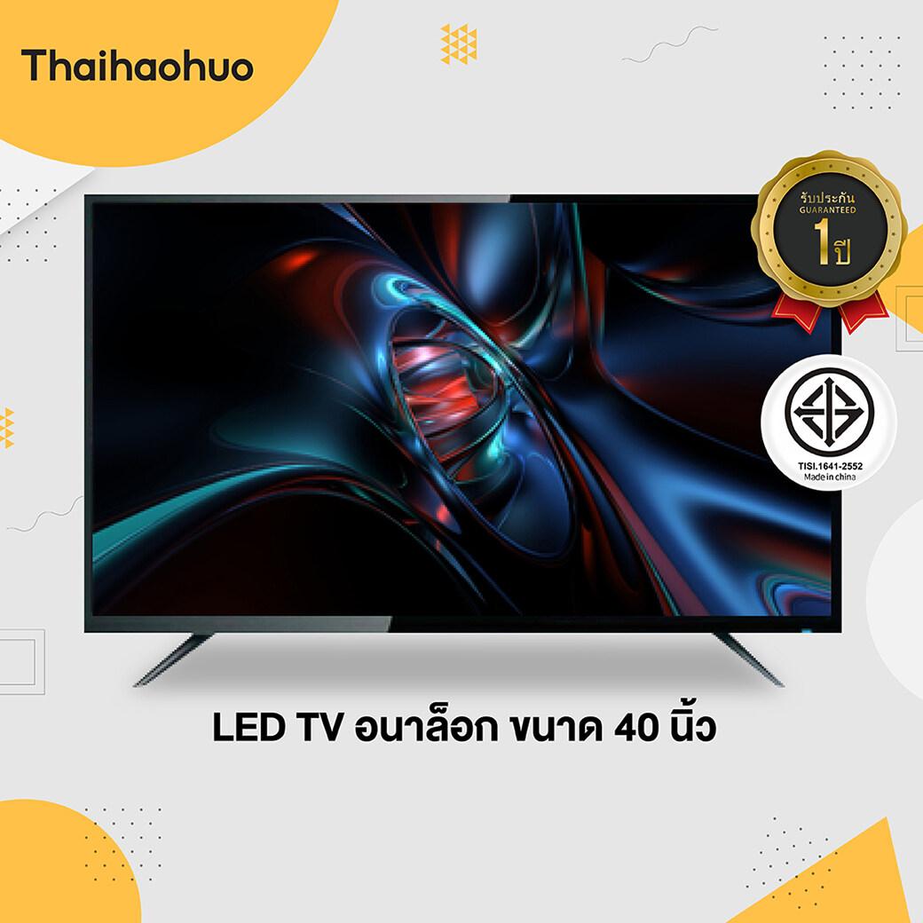 โทรทัศน์ (พร้อมส่งของ)40 นิ้ว LED TV โทรทัศน์ (รุ่น LED-40) ใช้งานทนทาน ภาพคมชัด หมดปัญหาภาพขัดข้อง