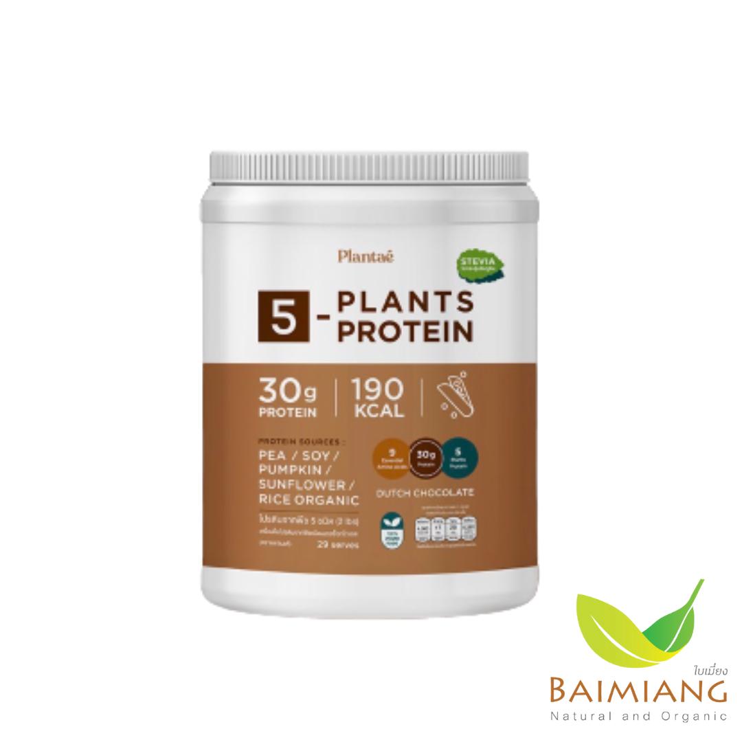 Baimiang Plantae เครื่องดื่มโปรตีนจากพืช 5 ชนิด รสช็อกโกแลตแท้ 100% 1000 g. ร้านใบเมี่ยง