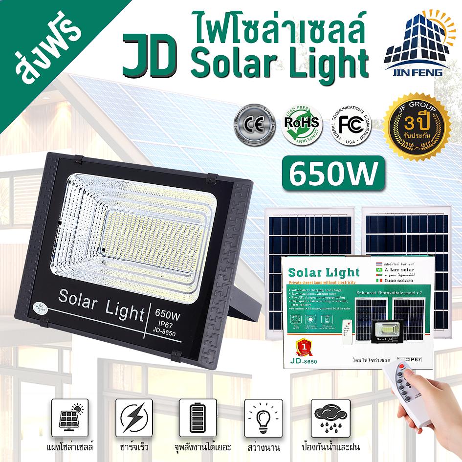 650W รุ่น JD-8650 JD Solar lights ไฟโซล่าเซลล์ โคมไฟโซล่าเซล 5730 SMD พร้อมรีโมท รับประกัน 3ปี หลอดไฟโซล่าเซล ไฟสนามโซล่าเซล สปอตไลท์โซล่า solar cell