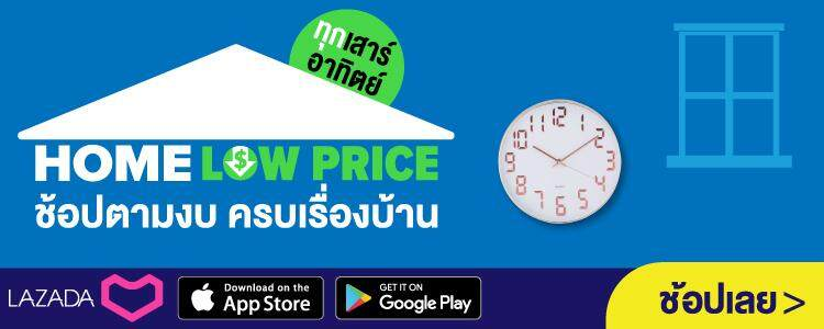 [Every Saturday & Sunday Campaign] Home Low Price 2021-04-06