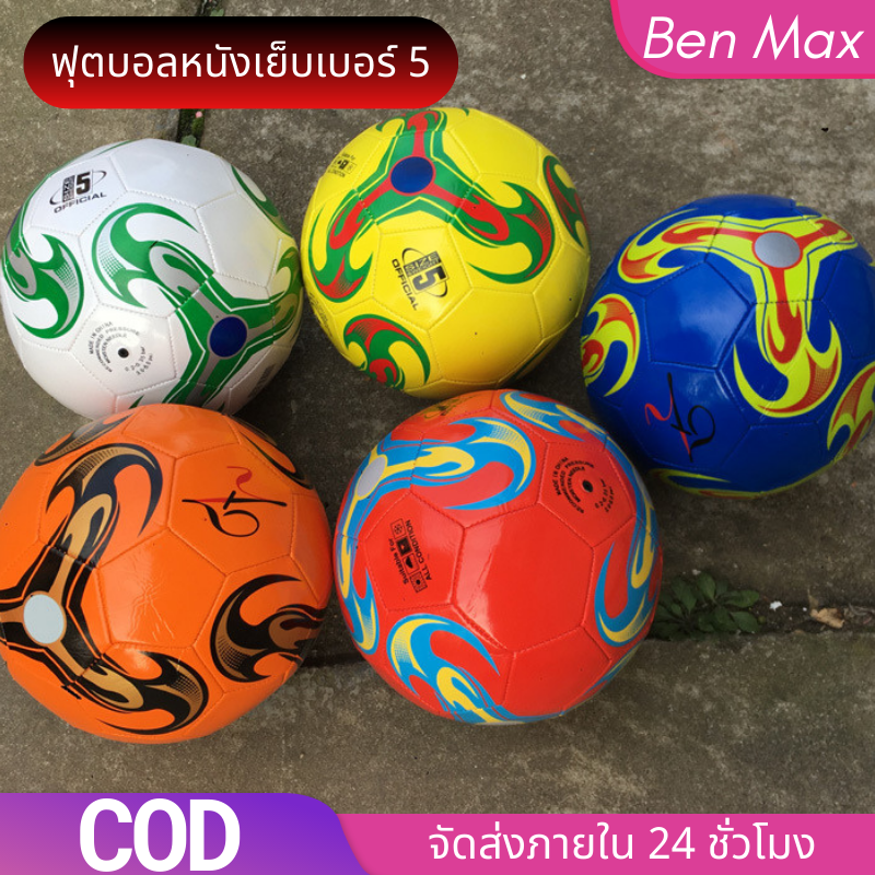 【BenMax】ฟุตบอลลำดับที่ 5 บอลสเปเชียลเกมฟุตบอลสิบเอ็ดด้าน ลูกฟุตบอล หนังเย็บ เบอร์ 5 มาตรฐาน หนัง PU นิ่ม มันวาว ทำความสะอาดง่าย ฟุตบอล Soccer ball บอลหนังเย็บ ลูกบอล ลูกฟุตบอลเบอร์5