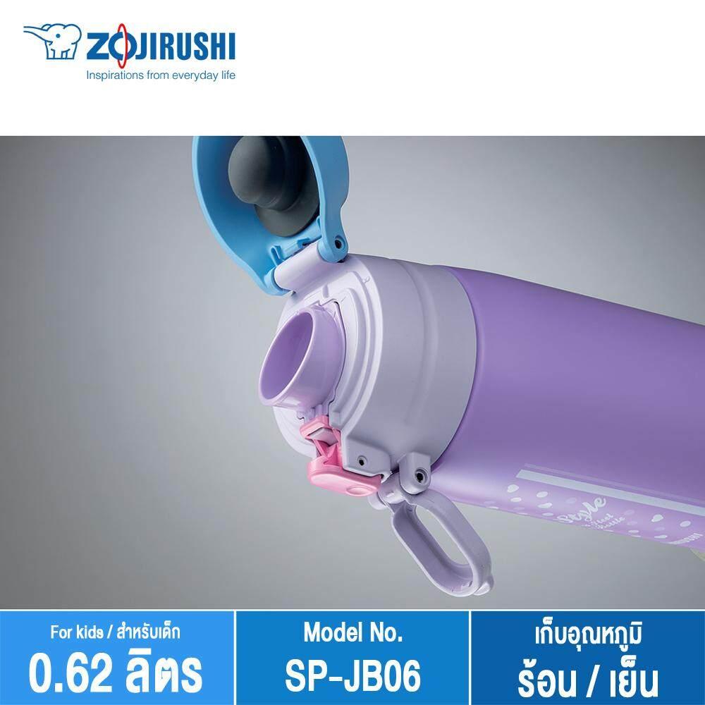 Zojirushi For Kids/ กระติกนํ้าสุญญากาศเก็บความร้อน/เย็น สำหรับเด็ก 0.62 ลิตร รุ่น SP-JB06