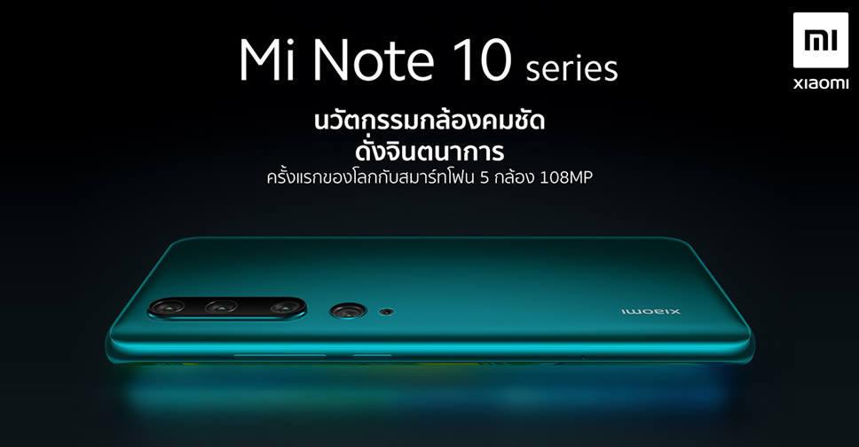 mi-note-10-series.jpg