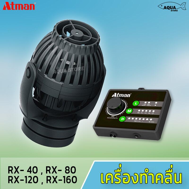 Atman Wave Maker Pump รุ่นRX 40 / RX-80R/X 120 / RX-160 ทำคลื่น ตัวทำคลื่น